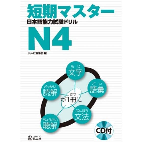 Tanki Master JLPT Drill N4 - Em Japonês