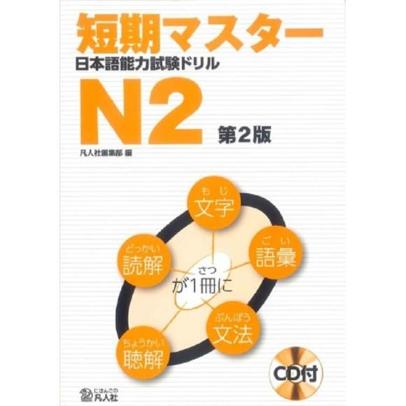 Tanki Master JLPT Drill N2 - 2ª Edição - Em Japonês