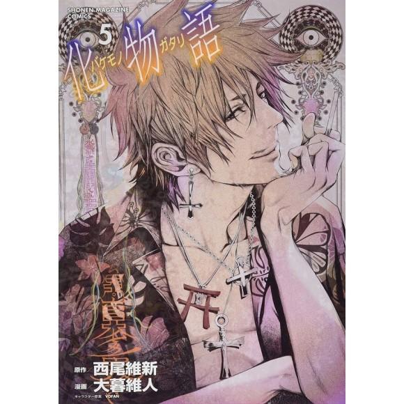 Bakemonogatari vol. 5 - Edição Japonesa