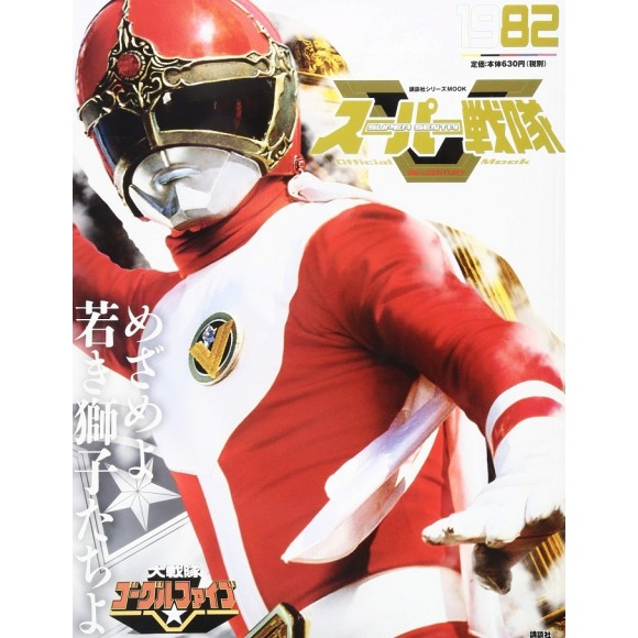 1982 GOGGLE V - Super Sentai Official Mook 20th Century 1982