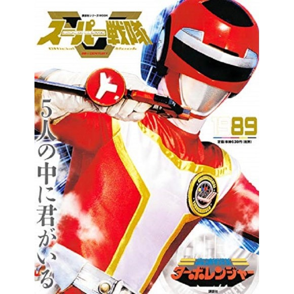 1989 TURBORANGER - Super Sentai Official Mook 20th Century 1989