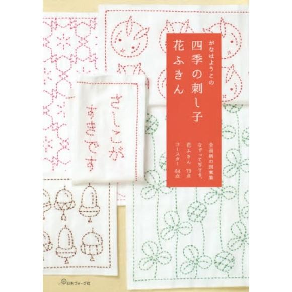 Shiki no Sashiko - Hana Fukin