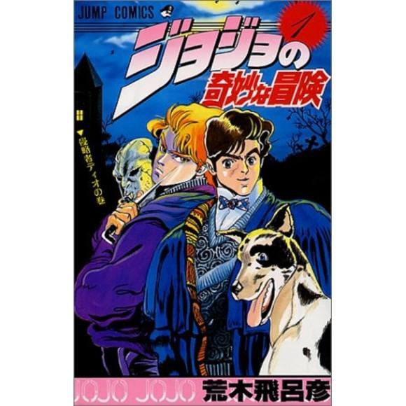 Jojo no Kimyou na Bouken vol. 1 (Jojo's Bizarre Adventure Parte 1) - Edição japonesa