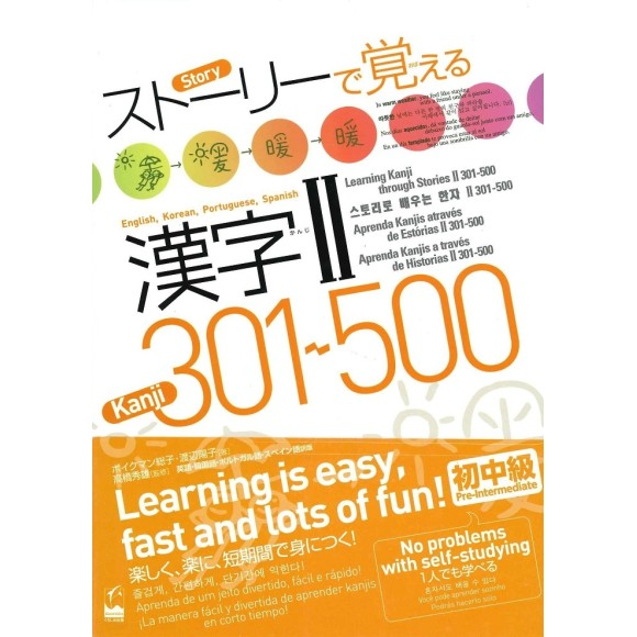 Learning Kanji through Stories II 301-500