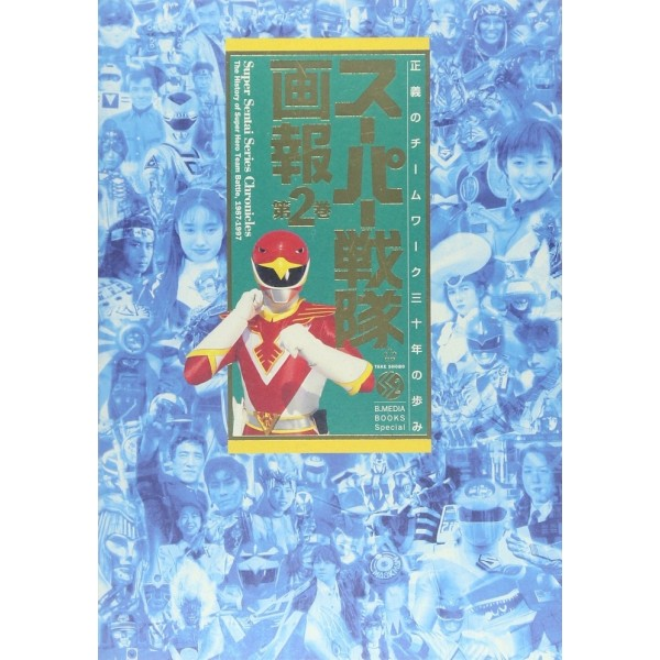 Super SENTAI Series Chronicles - The History of Super Hero Team Battle 1987 - 1997
