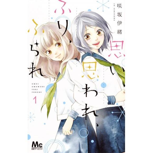 Omoi, Omoware, Furi, Furare vol. 1 - Edição Japonesa