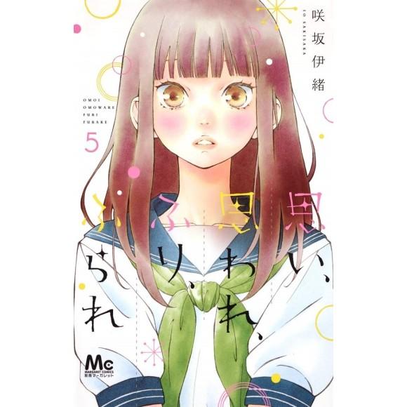 Omoi, Omoware, Furi, Furare vol. 5 - Edição Japonesa
