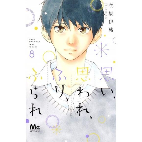 Omoi, Omoware, Furi, Furare vol. 8 - Edição Japonesa