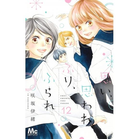 Omoi, Omoware, Furi, Furare vol. 12 - Edição Japonesa