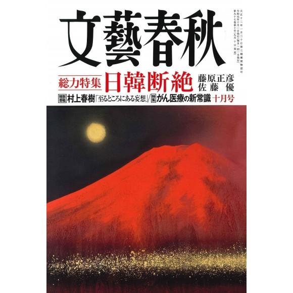 BUNGEI SHUNJU No. 10/2019