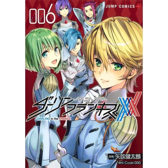 DARLING in the FRANXX vol. 6 - Edição Japonesa