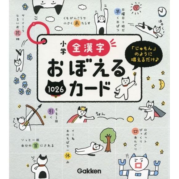 Shougakkou Zenkanji Oboeru 1026 Cards
