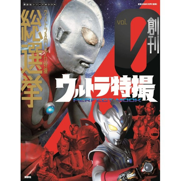 00 ULTRA TOKUSATSU Perfect Mook vol. 00