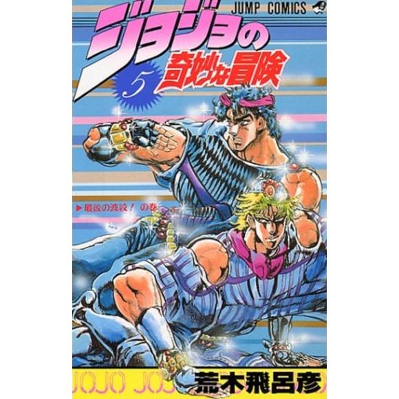 Jojo no Kimyou na Bouken vol. 5 (Jojo's Bizarre Adventure Parte 1 e 2) - Edição japonesa