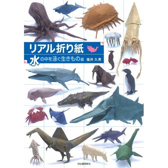 Real ORIGAMI - Swimming Creatures