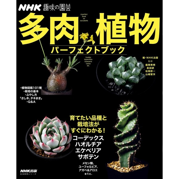 A Perfect Book of SUCCULENTS - Tanikushoubutsu Perfect Book