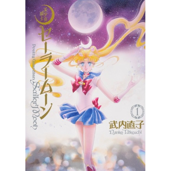 Pretty Guardian SAILOR MOON Kanzenban vol. 1 - Edição Japonesa