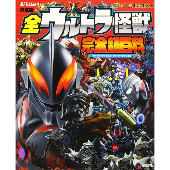 All ULTRA KAIJUU Complete Super Encyclopedia Definitive Edition - Em Japonês