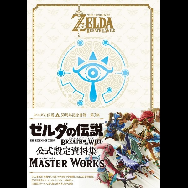 The Legend of ZELDA Breath of the Wild Master Works - Edição Japonesa