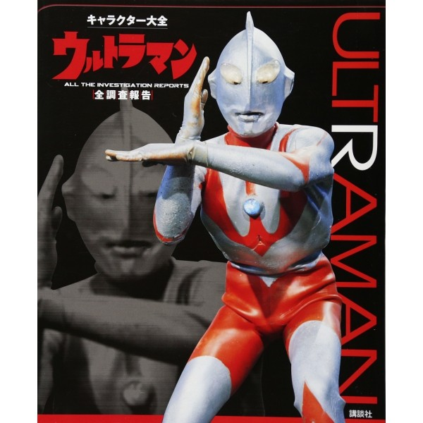 ULTRAMAN Character Encyclopedia - All The Investigation Reports