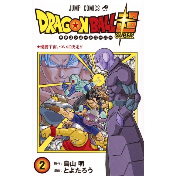 DRAGON BALL SUPER vol. 2 - Edição japonesa