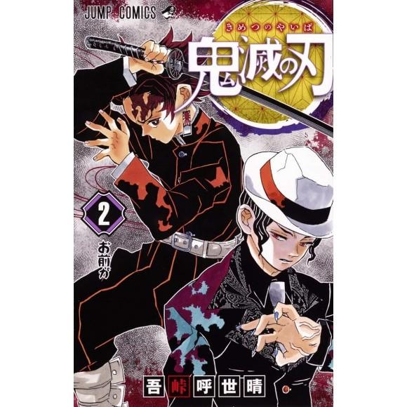 Kimetsu no Yaiba vol. 2 - Edição japonesa