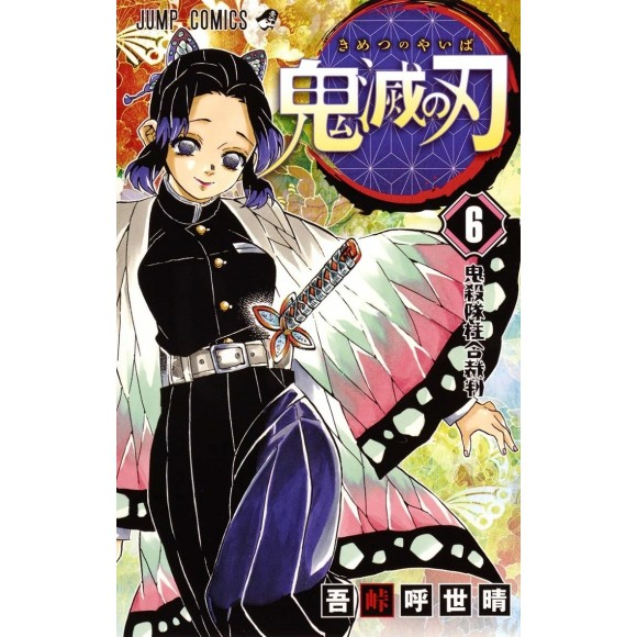 Kimetsu no Yaiba vol. 6 - Edição japonesa