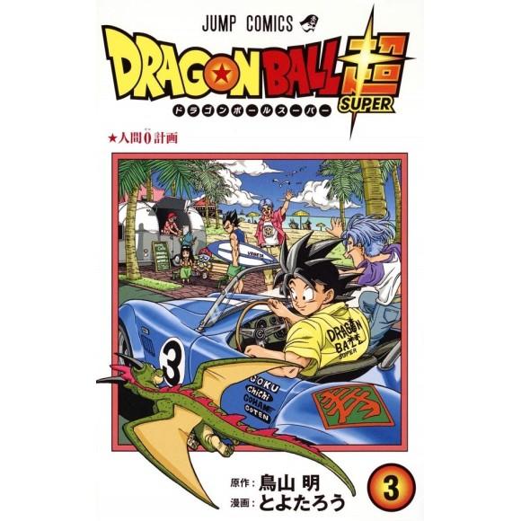 DRAGON BALL SUPER vol. 3 - Edição japonesa