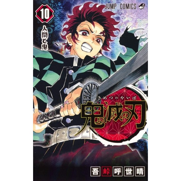 Kimetsu no Yaiba vol. 10 - Edição japonesa