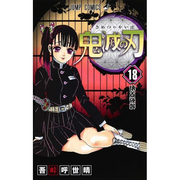 Kimetsu no Yaiba vol. 18 - Edição japonesa