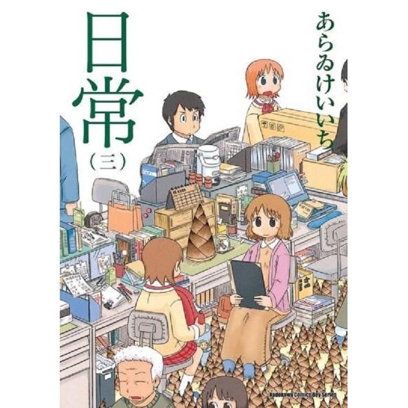 Nichijou vol. 3 - Edição Japonesa