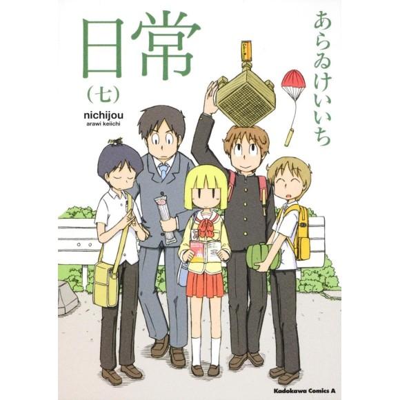 Nichijou vol. 7 - Edição Japonesa