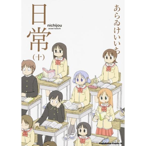 Nichijou vol. 10 - Edição Japonesa