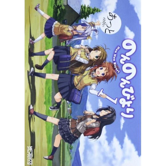 Non Non Biyori vol. 1 - Edição Japonesa
