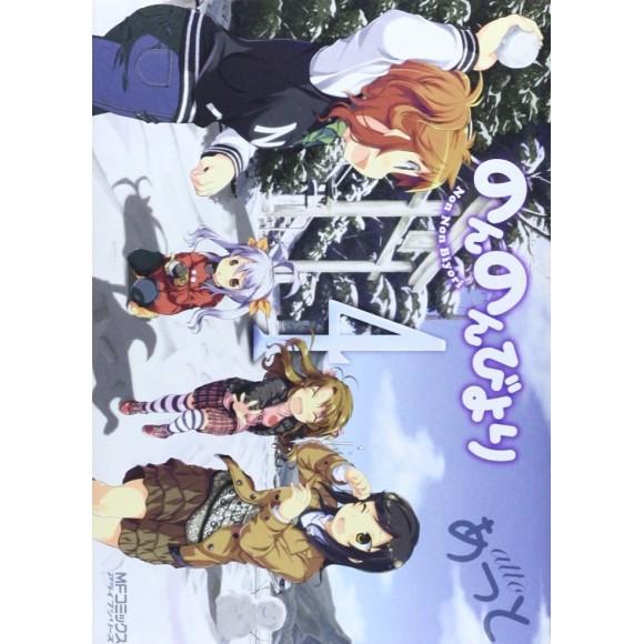 Non Non Biyori vol. 4 - Edição Japonesa