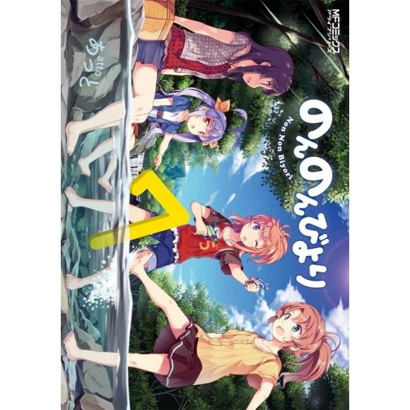 Non Non Biyori vol. 7 - Edição Japonesa