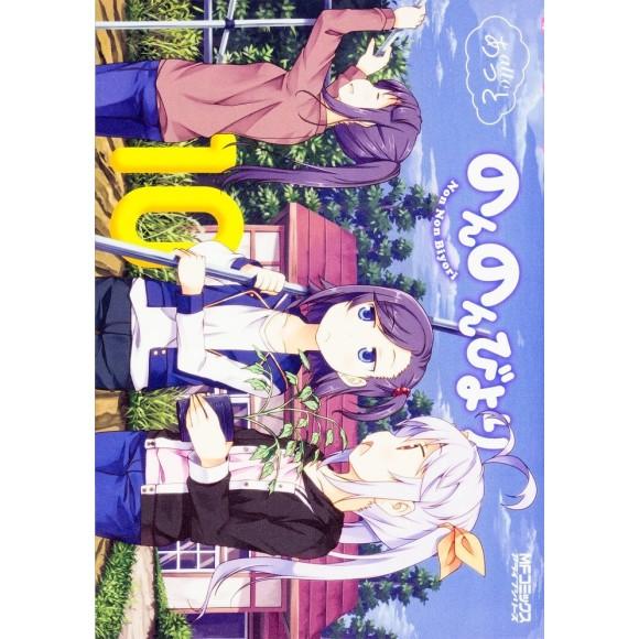 Non Non Biyori vol. 10 - Edição Japonesa