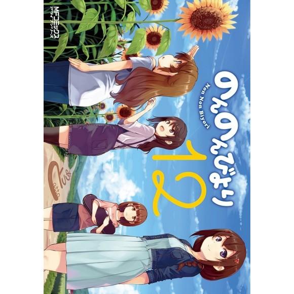 Non Non Biyori vol. 12 - Edição Japonesa