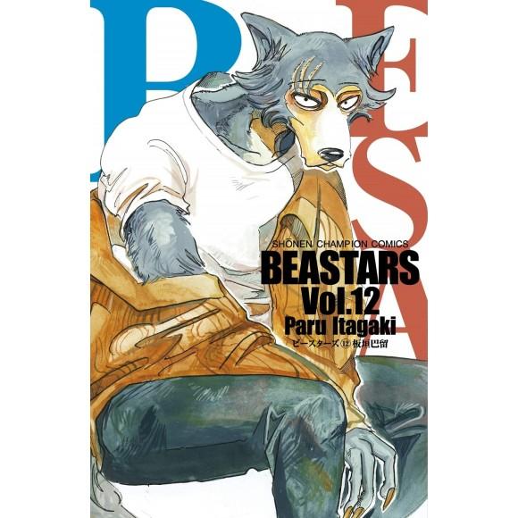 BEASTARS vol. 12 - Edição japonesa