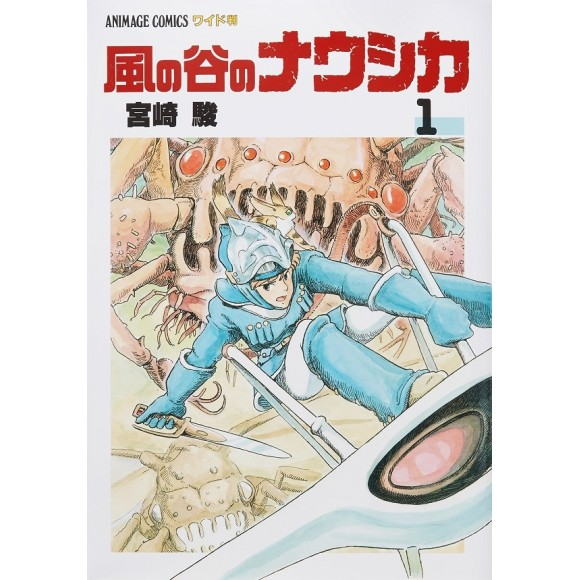 Kaze no Tani no NAUSICAA vol. 1 - Edição Japonesa