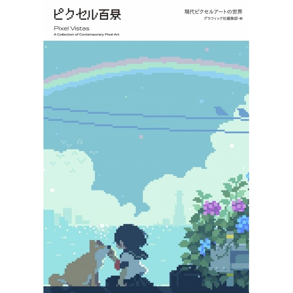 PIXEL VISTAS - A Collection of Contemporary Pixel Art - Edição Japonesa