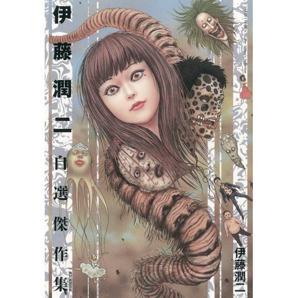 Ito Junji The Author's Selection - Edição Japonesa