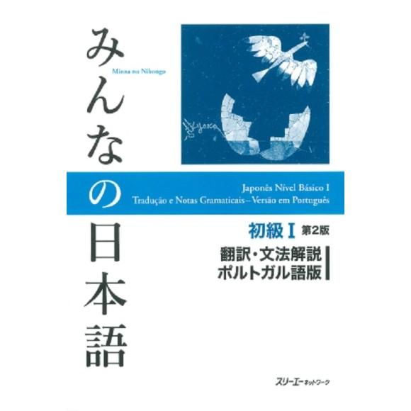 Minna no Nihongo Básico I Tradução e Notas Gramaticais - Versão em Português – 2ª Edição