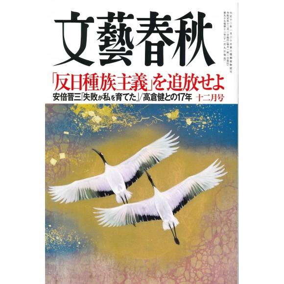 BUNGEI SHUNJU No. 12/2019