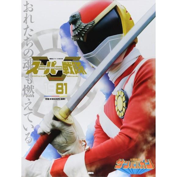 1981 SUN VULCAN - Super Sentai Official Mook 20th Century 1981