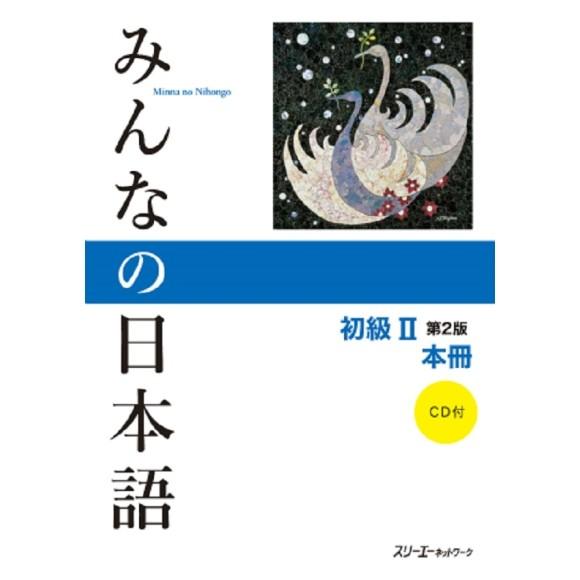 Minna no Nihongo Básico II Livro Texto - 2ª Edição, Em Japonês, com CD