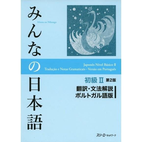 Minna no Nihongo Básico II Tradução e Notas Gramaticais - Versão em Português - 2ª Edição