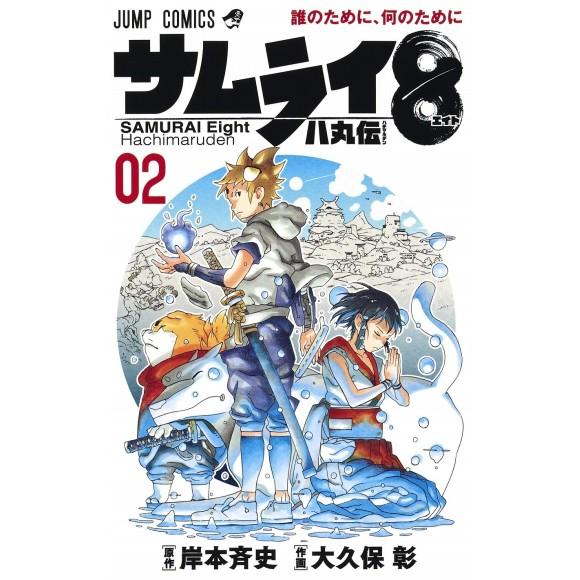 Samurai 8 - Hachimaruden vol. 2 - Edição Japonesa