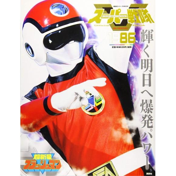 1986 FLASHMAN - Super Sentai Official Mook 20th Century 1986