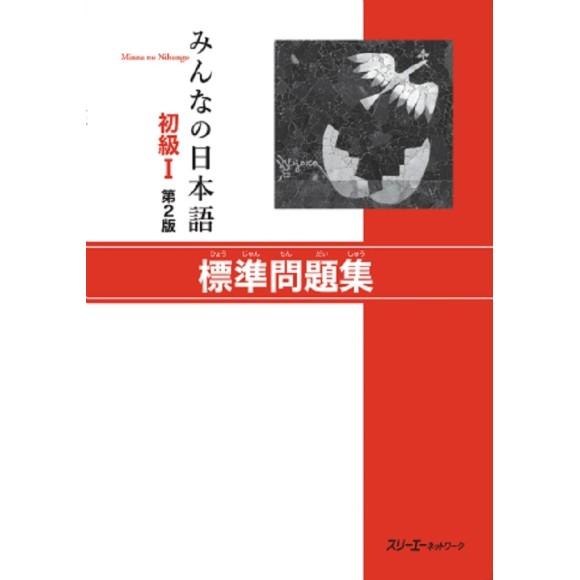 Minna no Nihongo Básico I Livro de Exercícios Básicos - 2ª Edição, Em Japonês